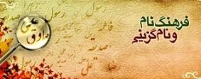 پر کاربرد ترین نامها ایرانی